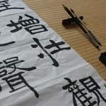 Cours de calligraphie japonaise Charente Maritime